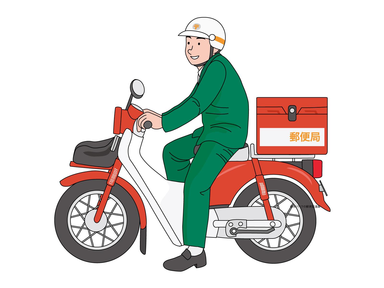 郵便制度施行記念日